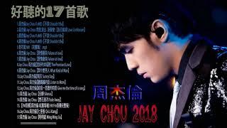 周杰倫 2018 - 周杰倫好聽的17首歌 - 周杰倫 Jay Chou 2018 - Best Songs Of Jay Chou 2018 - 周杰倫最偉大的命中