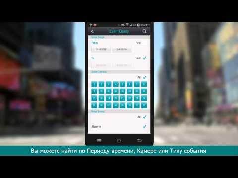 IDIS Mobile— Работа с записью