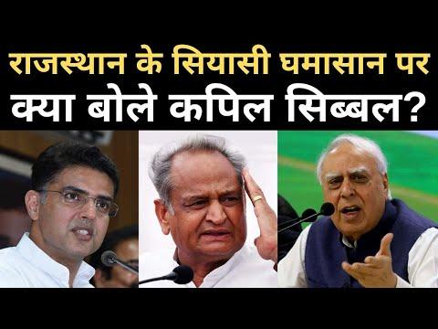 Rajasthan Political Crisis पर क्या बोले Kapil Sibal? | Sachin Pilot | Ashok Gehlot | Congress | BJP