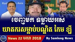 លោក អៀ គឹមស្រេង និយាយពីឃាតករសម្លាប់លោកបណ្ឌិត កែម ឡី,Khmer News Today, Cambodia Hot News