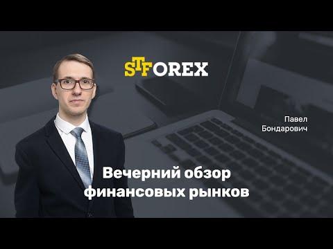 27.01.2020. Вечерний обзор финансовых рынков видео