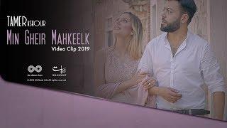 تحميل اغاني Tamer Ashour - Min Gheir Mahkeelk Clip | 2019 | تامر عاشور - من غير ماحكيلك كليب MP3