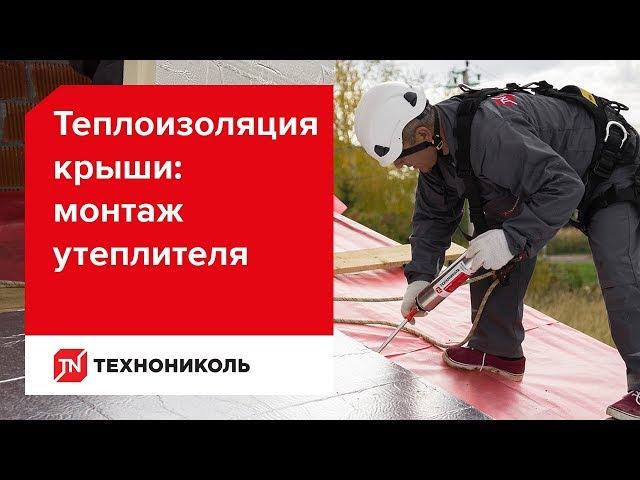 Теплоизоляция крыши: монтаж утеплителя