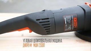 Dnipro-M МШК-2300П - відео 1
