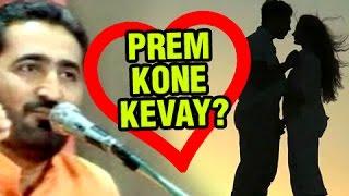 Prem Kone Kevay?    What Is Love?    A Real Story    Jagdish Tridevi