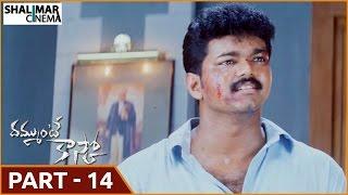 Dammunte Kasko  Telugu Movie Part 14/14  || Vijay, Priyanka Chopra || Shalimar Cinema