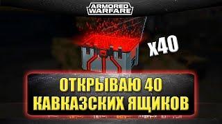 ☝Открываю 40 кавказских контейнеров / Armored Warfare