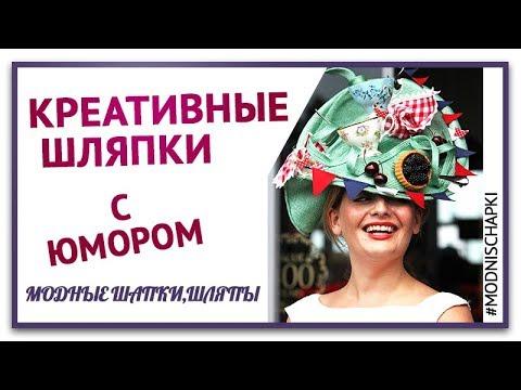 Креативные шляпки с юмором .Чудные женские необычные шляпы. Женские шляпки Смех берет