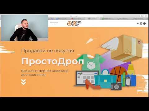 """Как работать с Дропшипп-команией """"Простодроп"""""""