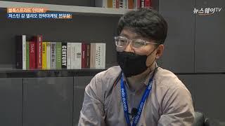 저스틴 강 델리오 전략마케팅 본부장 인터뷰