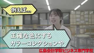 広島会計学院ビジネス専門学校  『IT×動画制作』が学べるコース誕生!