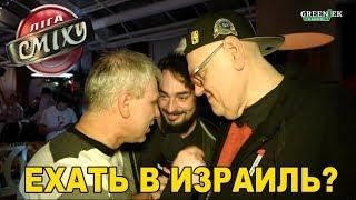 Лига Смеха 2019. Сергей Сивохо и Дмитрий Шпинарев. Ехать в Израиль?;)