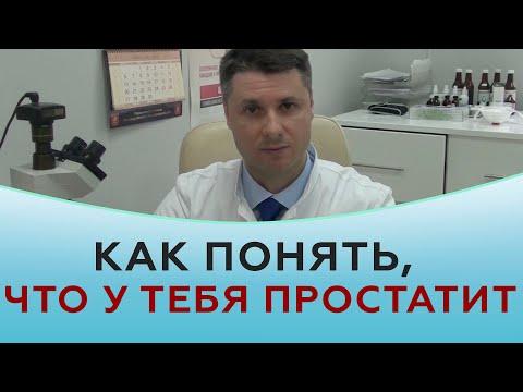 Kezelési eljárások prosztatagyulladás