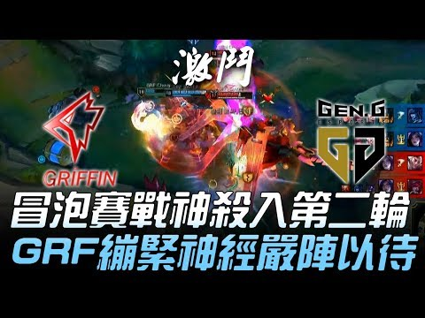 GRF vs GEN 冒泡賽戰神殺入第二輪 GRF繃緊神經嚴陣以待!Game1