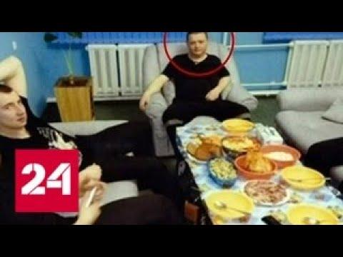 Убийца Цеповяз жарит в колонии шашлык и ест красную икру - Россия 24 видео