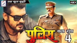 Police Wala Gunda 4  2016  Dubbed Hindi Movies 2016 Full Movie HD L Ajith Kumar Meera Jasmine