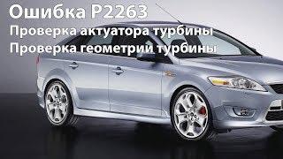 p2263 ford galaxy - Video vui nhộn, Clip hài hước - zuiclip net
