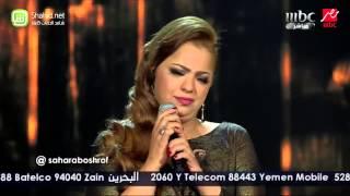 Arab Idol - سهر أبو شروف - اسأل روحك - الحلقات المباشرة تحميل MP3