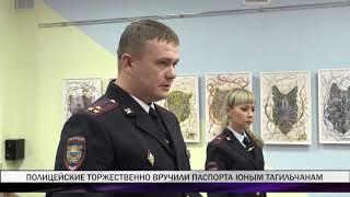 Полицейские торжественно вручили паспорта юным тагильчанам (Тагил-ТВ)