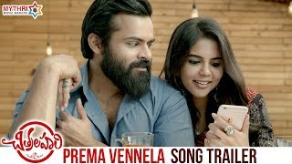 Prema Vennela Song Trailer | Chitralahari Telugu Movie Songs | Sai Tej | Kalyani Priyadarshan