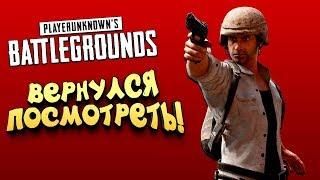 ВЕРНУЛСЯ ПОСМОТРЕТЬ! - ШИМОРО в Battlegrounds