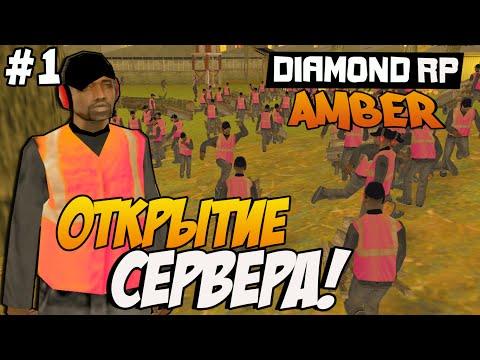 Diamond RP Amber  [#1] Открытие сервера [SAMP]