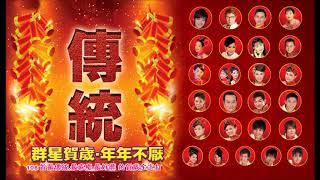 [2019 必聽的賀歲金曲] 群星- 108首Non-Stop傳統賀歲金曲 Chinese New Year Songs 2小時不停唱 2 Hour NON-STOP