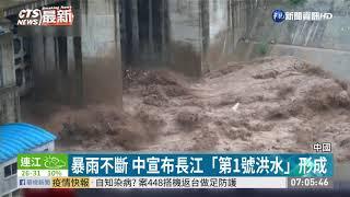 長江「第1號洪水」形成 近三峽大壩 | 華視新聞 20200703