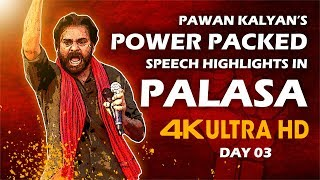 JanaSena Chief Pawan Kalyan's Power Packed Speech Highlights in Palasa | 4K Ultra HD