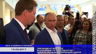 18.08.2017 Владимир Путин посетил в Севастополе новый образовательный центр «Казачья бухта»