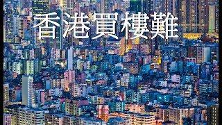 香港買樓難?  Buy HK Flat