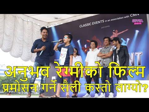 A Mero Hajur 2 Promotion at Tundikhel | Salin Man Baniya|Salon Basnet |Anubhab Regmi | Jharana Thapa