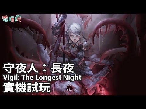台灣獨立團隊研發 《守夜人:長夜》融合克蘇魯神話的暗黑動作遊戲  【巴哈姆特電玩瘋】