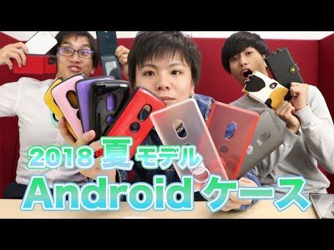 2018年Android夏モデルの新作ケースを一挙ご紹介!!【LEPLUS】