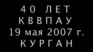 """""""Воспоминание о КВВАПУ  и Кургане"""" фильм, 2007 год"""