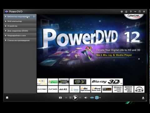 CyberLink PowerDVD 12 Ultra скачать бесплатно русская версия