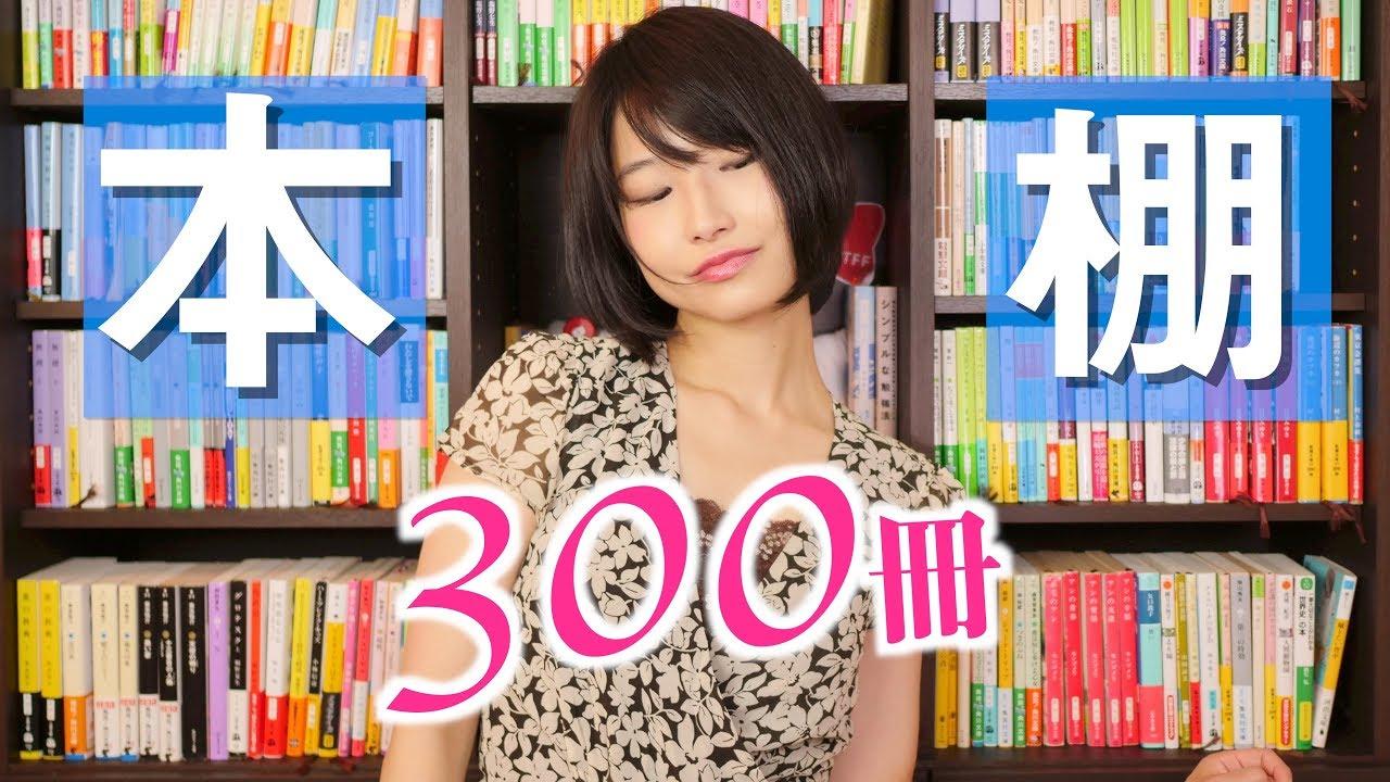 読書家の本棚見る?オシャレ収納完成!【本棚紹介】
