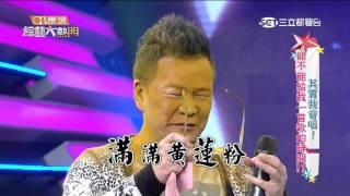 【其實我會唱!能不能給我一首歌的時間?!】20160315 綜藝大熱門