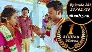 Kalyana Veedu | Tamil Serial | Episode 261 | 23/02/19 |Sun Tv |Thiru Tv