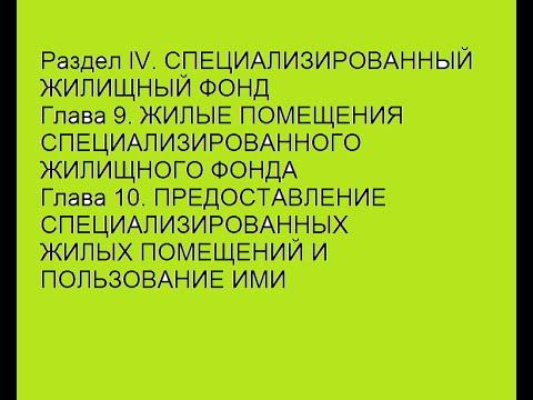 Жилищный кодекс Глава 9 ЖИЛЫЕ ПОМЕЩЕНИЯ СПЕЦИАЛИЗИРОВАННОГО