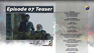 ALIF - Episode 07 Teaser - 9th Nov 2019 - HAR PAL GEO
