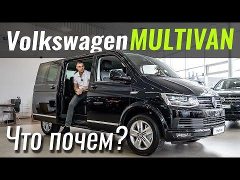 Тест-драйв Volkswagen Multivan