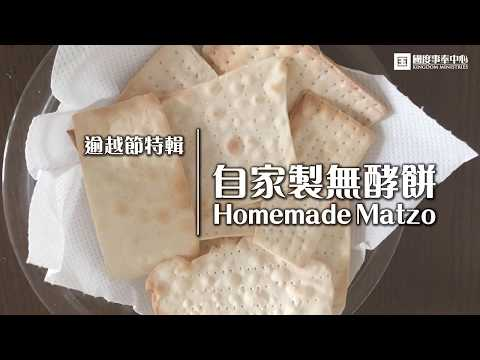 【逾越節特輯】自家製無酵餅Homemade Matzo