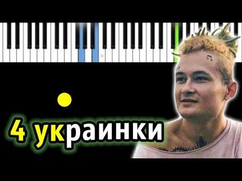 MORGENSHTERN - 4 УКРАИНКИ | Piano_Tutorial | Разбор | КАРАОКЕ | НОТЫ + MIDI