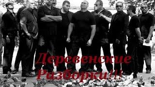 Деревенские разборки из-за героина Михалыча!!!