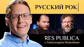 RES PUBLICA: «РУССКИЙ РОК»