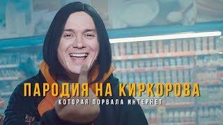 Филипп Киркоров - Соболев Илья (скандальная пародия)