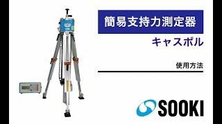 簡易支持力測定装置 キャスポル(改良型) MIS-244-0-62