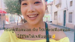 VLOG : ตามติดชีวิตสาวไทยในต่างแดน ทำอะไรในวันหยุดงาน