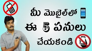 don't do these 5 things in your mobile in telugu
